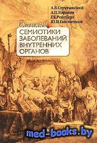 Основы семиотики заболеваний внутренних органов - Струтынский А.В. - 2013 г ...
