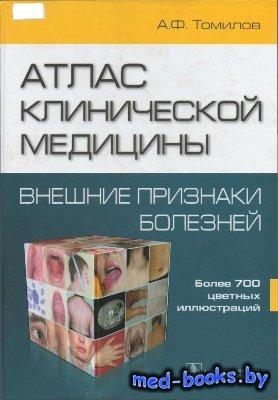 Атлас клинической медицины. Внешние признаки болезней - Томилов А.Ф. - 2011 ...