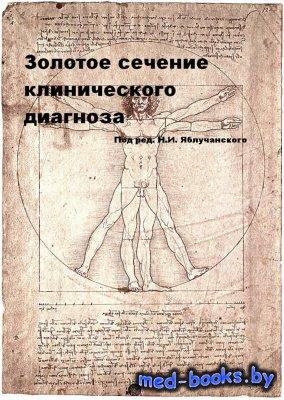 Золотое сечение клинического диагноза. Серия: для настоящих врачей - Яблуча ...