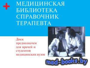 Справочник терапевта - Матвейков Г.П. - 2002 год
