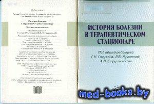 История болезни в терапевтическом стационаре - Голухов Г.Н., Лучихина Л.В., ...