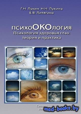 Психология здоровья глаз. Теория и практика - Елена Литягина - 2009 - 258 с ...