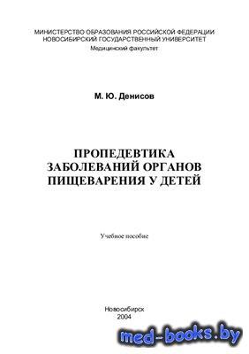 Пропедевтика заболеваний органов пищеварения у детей - Денисов М.Ю. - 2004  ...