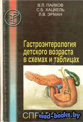 Гастроэнтерология детского возраста в схемах и таблицах - Пайков В.Л., Хацк ...