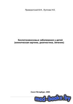 Кислотозависимые заболевания у детей - Приворотский В.Ф., Луппова Н.Е. - 20 ...