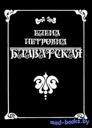 Блаватская Елена Петровна - Биографические сведения. Сочинения, вышедшие в  ...