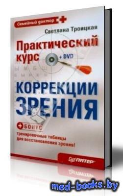 Светлана Троицкая - Практический курс коррекции зрения (Аудиокнига)