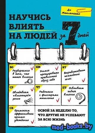 Научись влиять на людей за 7 дней - Ди Макланахан - 2017 - 120, с ил. с.