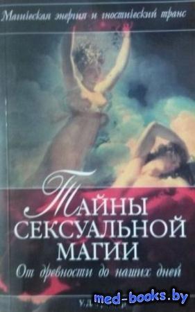 Фрейтер У. Д. - Тайны сексуальной магии (2005)