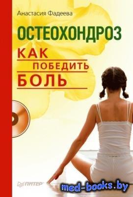 Анастасия Фадеева - Остеохондроз. Как победить боль (Аудиокнига)