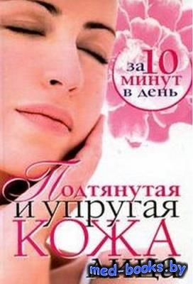Елена Бойко - Подтянутая и упругая кожа лица за 10 минут в день (Аудиокнига ...