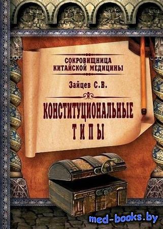 Сокровищница китайской медицины. Конституциональные типы - Сергей Зайцев -  ...