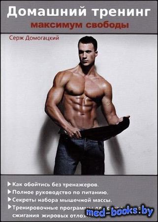 Домашний тренинг, максимум свободы - Серж Домогацкий - 2011 - 96 с.