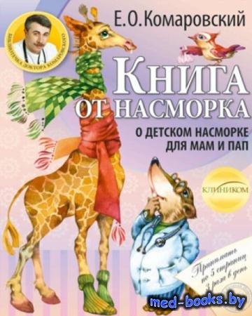 Евгений Комаровский - Книга от насморка О детском насморке для пап и мам (2 ...