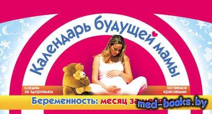 Календарь будущей мамы. Беременность: месяц за месяцем - Елена Сосорева - 2 ...