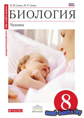 Биология. Человек. 8 класс - Н. И. Сонин, М. Р. Сапин - 2013 год - 430 с.
