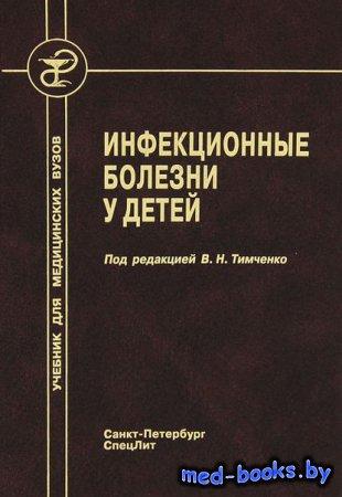 Инфекционные болезни у детей - Тимченко В.Н. - 2012 год