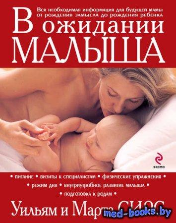 В ожидании малыша - Марта Сирс, Уильям Сирс - 2011 год