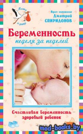 Беременность неделя за неделей: Счастливая беременность – здоровый ребенок  ...