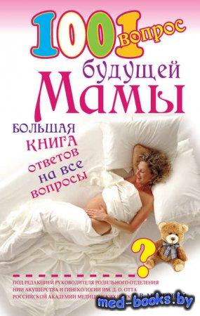 1001 вопрос будущей мамы - Елена Сосорева - 2008 год - 710 с.