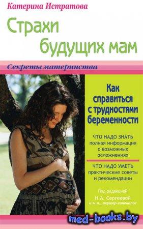 Страхи будущих мам, или Как справиться с трудностями беременности - Екатери ...