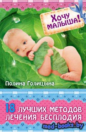 Хочу малыша! 18 лучших методов лечения бесплодия - Полина Голицына - 2013 г ...