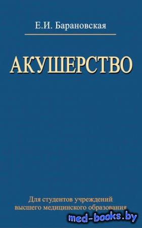 Акушерство - Барановская Е.И. - 2014 год - 289 с.