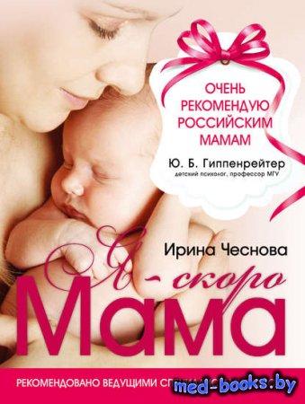 Я – скоро мама - Ирина Чеснова - 2014 год - 290 с.