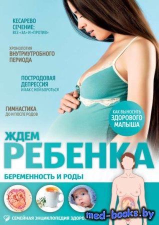 Ждем ребенка. Беременность и роды - Елена Первушина - 2013 год - 63 с.