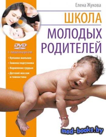 Школа молодых родителей - Елена Жукова - 2011 год - 144 с.