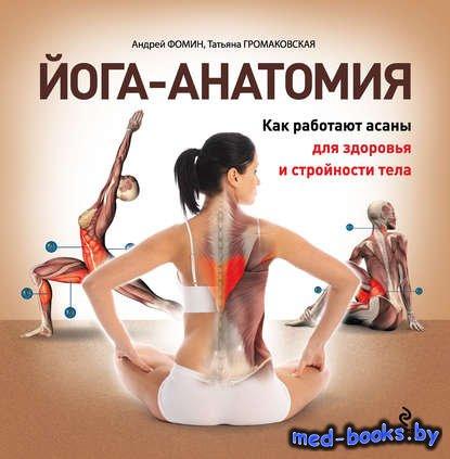 Йога-анатомия. Как работают асаны для здоровья и стройности тела - Татьяна  ...