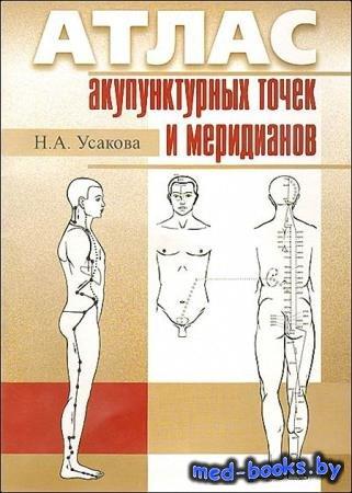 Атлас акупунктурных точек и меридианов - Нина Усакова - 2007 - 50 с.