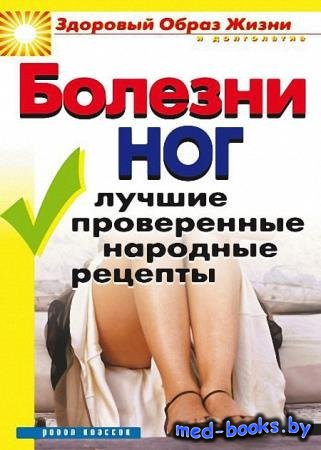 Болезни ног. Лучшие проверенные народные рецепты - Дарья Нестерова - 2008 - ...