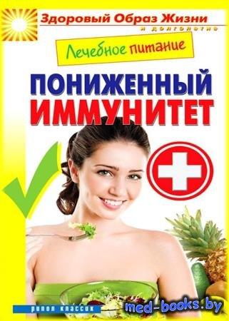 Лечебное питание. Пониженный иммунитет - Марина Смирнова - 2013 - 149 с.