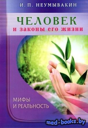 Неумывакин И.П. - Человек и законы его жизни. Мифы и реальность (2014)
