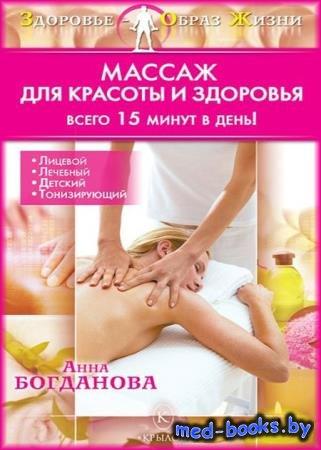 Массаж для красоты и здоровья - Анна Богданова - 2010 - 128 с.