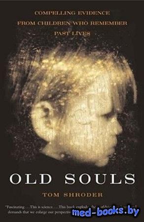 Том Шродер - Старые души (1999)