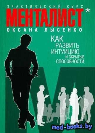 Как развить интуицию и скрытые особенности - Оксана Лысенко - 2012 - 139 с.