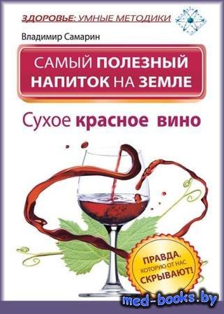 Самый полезный напиток на Земле. Сухое красное вино. Правда, которую от нас ...