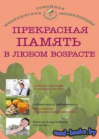 Прекрасная память в любом возрасте - Амосов В.Н. - 2013 - 130 с.