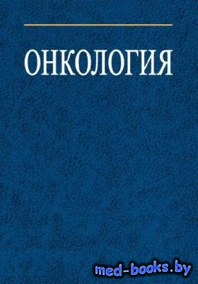 Баштан Владимир - Онкология. Методическое пособие (Аудиокнига)