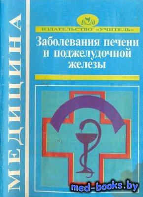 Заболевания печени и поджелудочной железы - Аверина В.И. - 1998 год - 72 с.