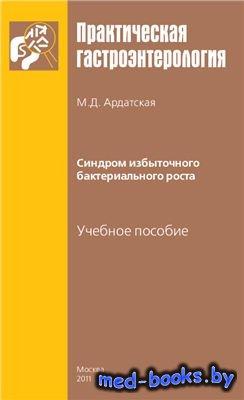 Синдром избыточного бактериального роста - Ардатская М.Д. - 2011 год - 56 с ...