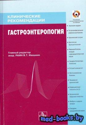 Клинические рекомендации. Гастроэнтерология - Ивашкин В.Т. - 2008 год - 208 ...