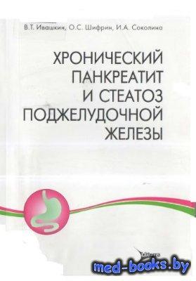 Хронический панкреатит и стеатоз поджелудочной железы - Ивашкин В.Т., Шифри ...