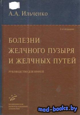 Болезни желчного пузыря и желчных путей - Ильченко А.А. - 2011 год - 880 с.
