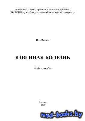 Язвенная болезнь - Мадаев В.В. - 2009 год - 21 с.