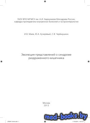 Эволюция представлений о синдроме раздраженного кишечника - Маев И.В. - 201 ...