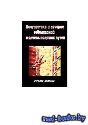 Диагностика и лечение заболеваний желчевыводящих путей - Маев И.В., Самсоно ...