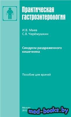 Синдром раздраженного кишечника - Маев И.В., Черёмушкин С.В. - 2012 год - 5 ...